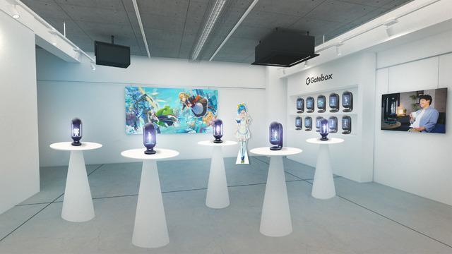 「Gatebox」プレミアム体験会イメージ