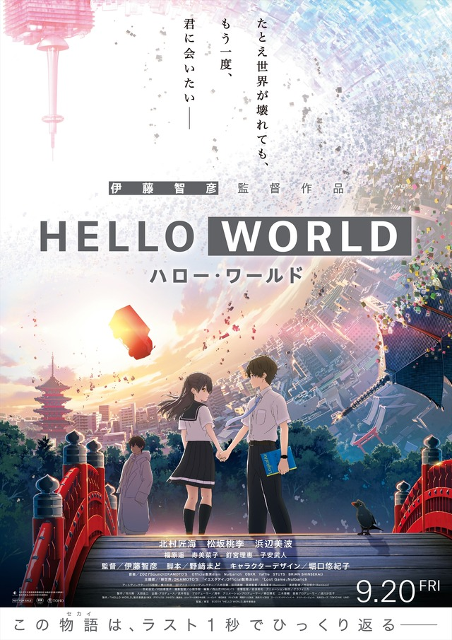 映画『HELLO WORLD』(C)2019「HELLO WORLD」製作委員会
