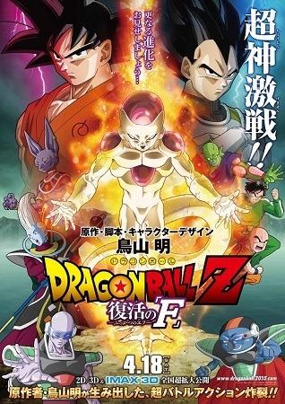 (c)バードスタジオ/集英社(c)「2015 ドラゴンボールZ」製作委員会