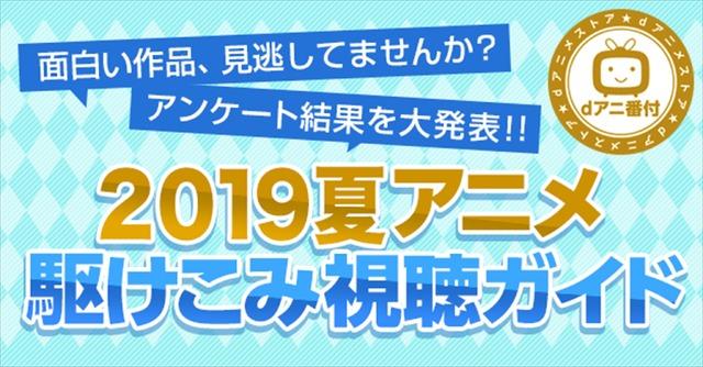 dアニメストア「2019夏アニメ駆けこみ視聴ガイド」