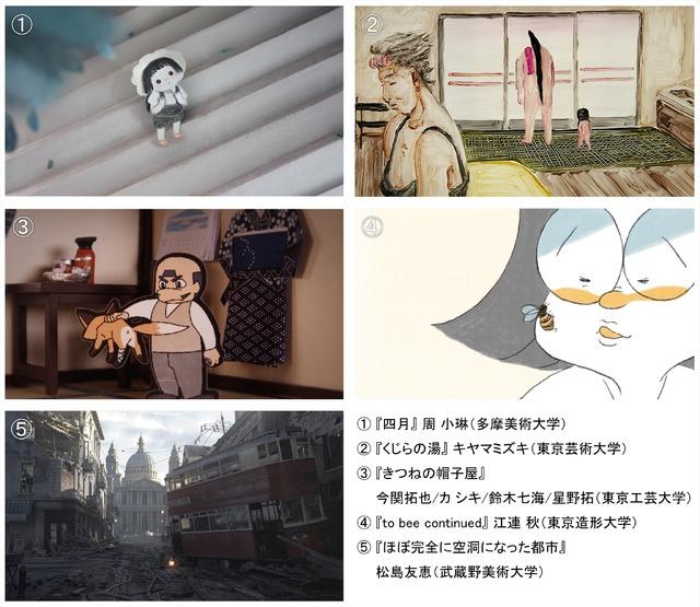 「インター・カレッジ・アニメーション・フェスティバル2019(ICAF2019)」