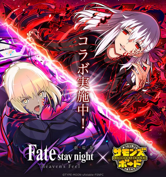 『サモンズボード』×『劇場版「 Fate/stay night[Heaven's 」』コラボイメージ(C)GungHo Online Entertainment, Inc. All Rights Reserved.(C)TYPE MOON ・ ufotable ・ FSNPC.