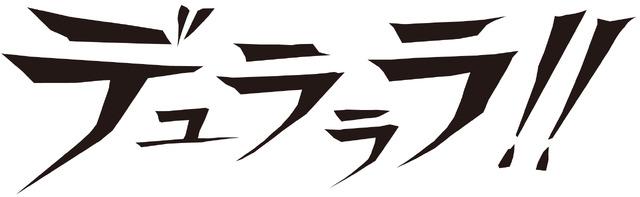 『デュラララ!!』(C)2014 成田良悟/KADOKAWA アスキー・メディアワークス刊/池袋ダラーズ