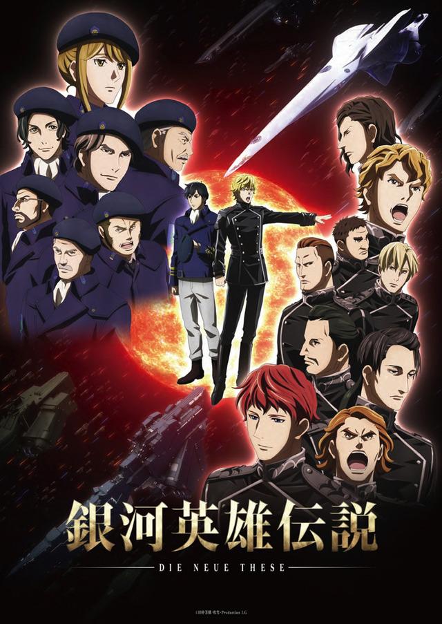 『銀河英雄伝説Die NeueThese 星乱』第一章メインビジュアル(C)田中芳樹/松竹・Production I.G