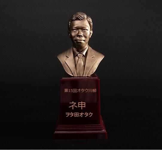 「第15回 あなたが選ぶオタク川柳大賞」ネ申賞(大賞):胸像(1名)