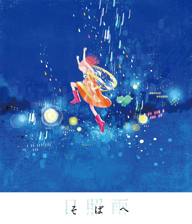 『そばへ』(C)2019 MARUI GROUP CO., LTD.