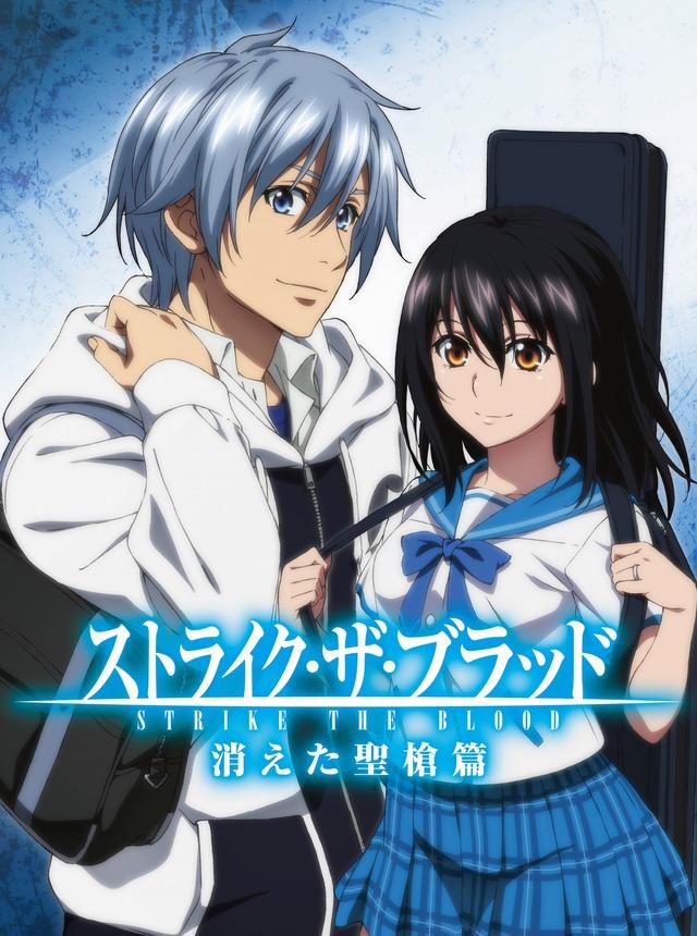 『ストライク・ザ・ブラッド 消えた聖槍篇』(C)2019 三雲岳斗/KADOKAWA/PROJECT STB OVA