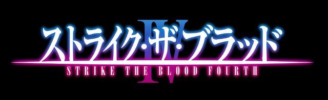 『ストライク・ザ・ブラッドIV』ロゴ(C)2019 三雲岳斗/KADOKAWA/PROJECT STB OVA