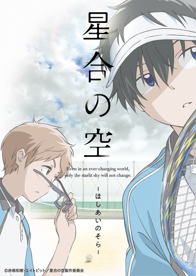 TVアニメ『星合の空』キービジュアル(C)赤根和樹・エイトビット/星合の空製作委員会