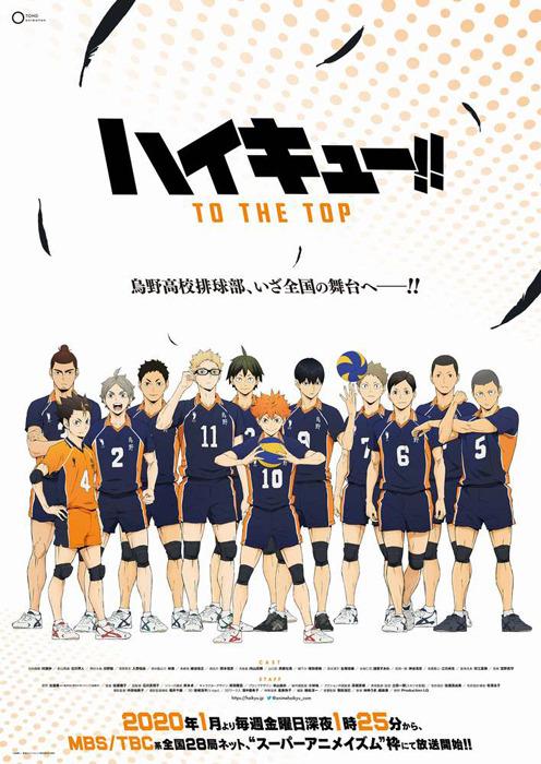 『ハイキュー!! TO THE TOP』新ビジュアル(C)古舘春一/集英社・「ハイキュー!!」製作委員会・MBS