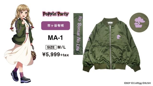 『バンドリ! ガールズバンドパーティ!』×「WEGO」MA-1 5,999円(税別)
