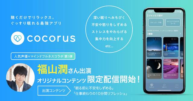 cocorus「人気声優×マインドフルネスコラボ」第1弾 福山潤