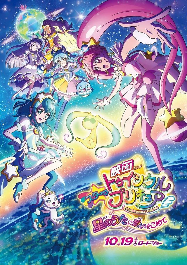 「映画スター☆トゥインクルプリキュア 星のうたに想いをこめて」(C)2019 映画スター☆トゥインクルプリキュア製作委員会