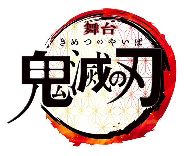 『鬼滅の刃』(C)吾峠呼世晴/集英社(C)舞台「鬼滅の刃」製作委員会2020