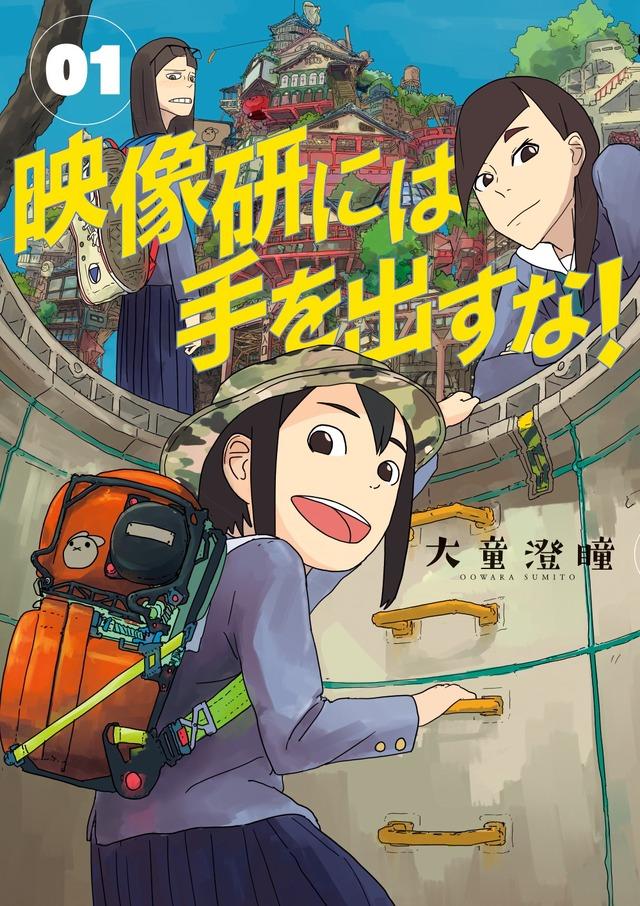 『映像研には手を出すな!』(C)2020 大童澄瞳・小学館/「映像研」製作委員会
