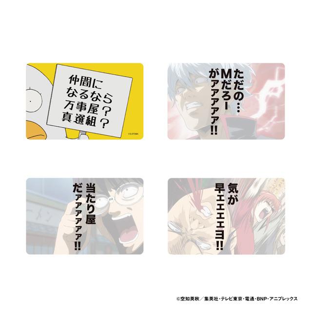 「銀魂ツッコミかるた」3,000円(税別)(C)空知英秋/集英社・テレビ東京・電通・BNP・アニプレックス