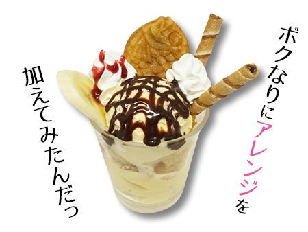 七樹のお手製バニラパフェ ¥750+税(C)朝倉亮介/SQUARE ENIX・「戦×恋」製作委員会