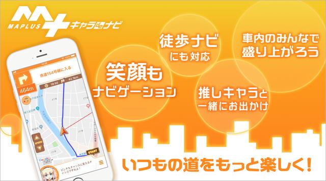「MAPLUSキャラdeナビ」(C)士郎正宗・Production I.G/講談社・攻殻機動隊製作委員会