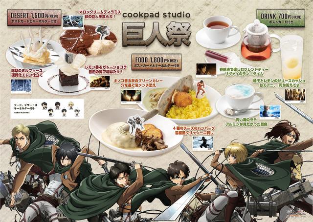 Vアニメ『進撃の巨人』とcookpad studioの第二弾コラボ「cookpad studio 巨人祭」メニュー(C)諫山創・講談社/「進撃の巨人」製作委員会
