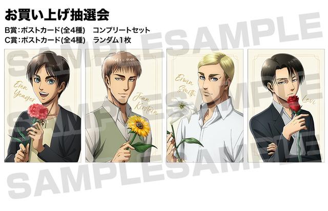 「進撃の巨人 Flower Store in 新宿マルイアネックス」B賞、C賞「ポストカード(全4種)」