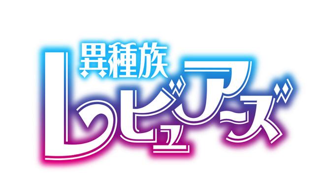 『異種族レビュアーズ』(C)天原・masha/株式会社KADOKAWA/異種族レビュアーズ製作委員会