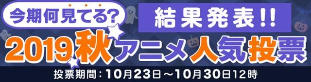 dアニメストア「今期何見てる?2019秋アニメ人気投票」