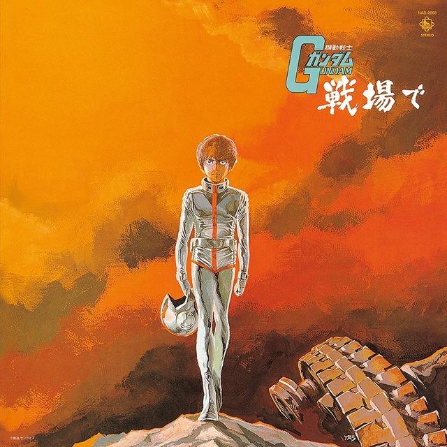 「機動戦士ガンダム 戦場で」4,500円(税抜)(C)創通・サンライズ