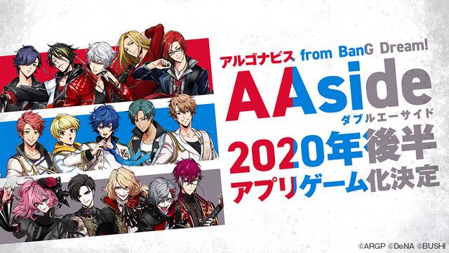 アプリゲーム「アルゴナビス from BanG Dream! AAside」(C)ARGONAVIS project. (C)DeNA Co., Ltd. All rights reserved. (C)bushiroad All Rights Reserved.
