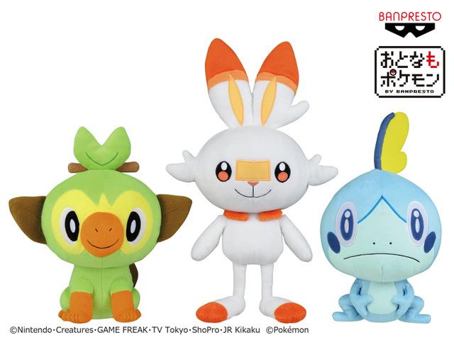 「ポケットモンスター でっかいぬいぐるみ ~サルノリ・ヒバニー・メッソン~」(C)Nintendo・Creatures・GAME FREAK・TV Tokyo・ShoPro・JR Kikaku (C)Pokemon