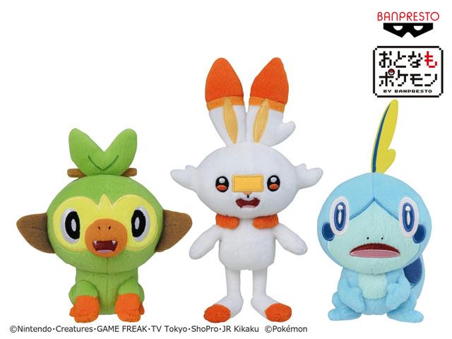 「ポケットモンスター ぬいぐるみ ~サルノリ・ヒバニー・メッソン~」(C)Nintendo・Creatures・GAME FREAK・TV Tokyo・ShoPro・JR Kikaku (C)Pokemon
