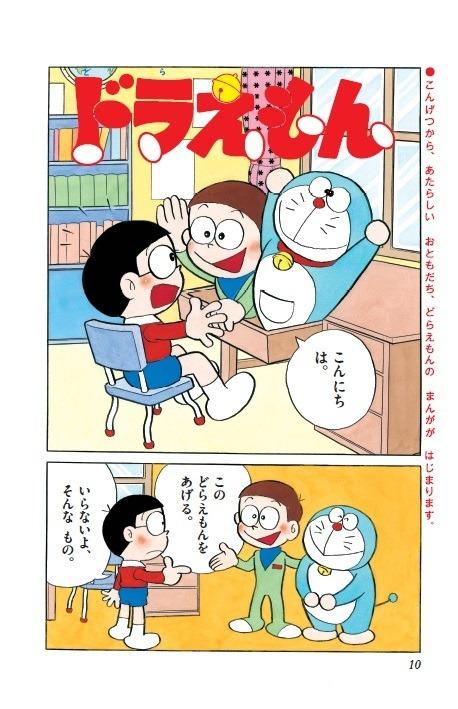 『ドラえもん』「幼稚園」版第1話トビラページ(C)藤子プロ・小学館