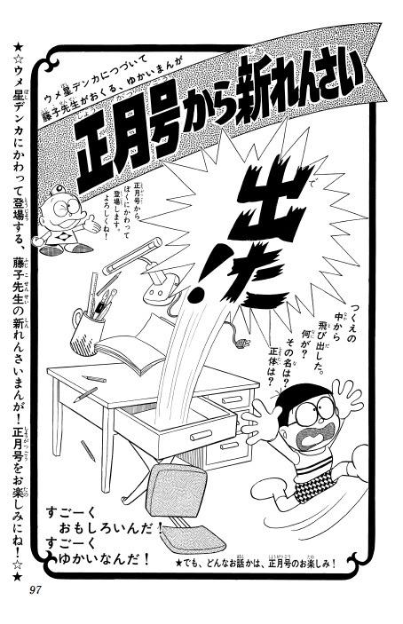 『ドラえもん』伝説の予告ページ(C)藤子プロ・小学館