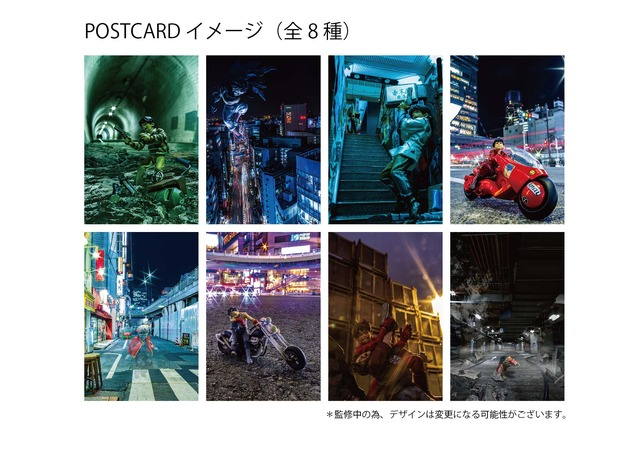 「AKIRA in A.D.2019 REAL-TOKYO」(C)MASH・ROOM/KODANSHA (R)KODANSHA