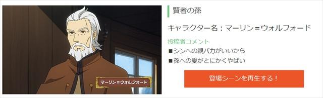 『賢者の孫』マーリン=ウォルフォード(C)2019 吉岡 剛・菊池政治/KADOKAWA/賢者の孫製作委員会