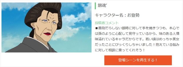 『銀魂'』お登勢(C)空知英秋/集英社・テレビ東京・電通・BNP・アニプレックス