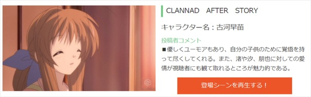 『CLANNAD AFTER STORY』古河早苗(C)VisualArt's/Key/光坂高校演劇部