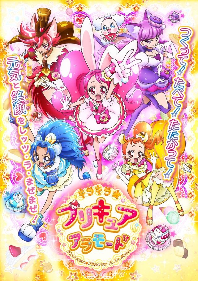 「キラキラ☆プリキュアアラモード」(C)ABC-A・東映アニメーション