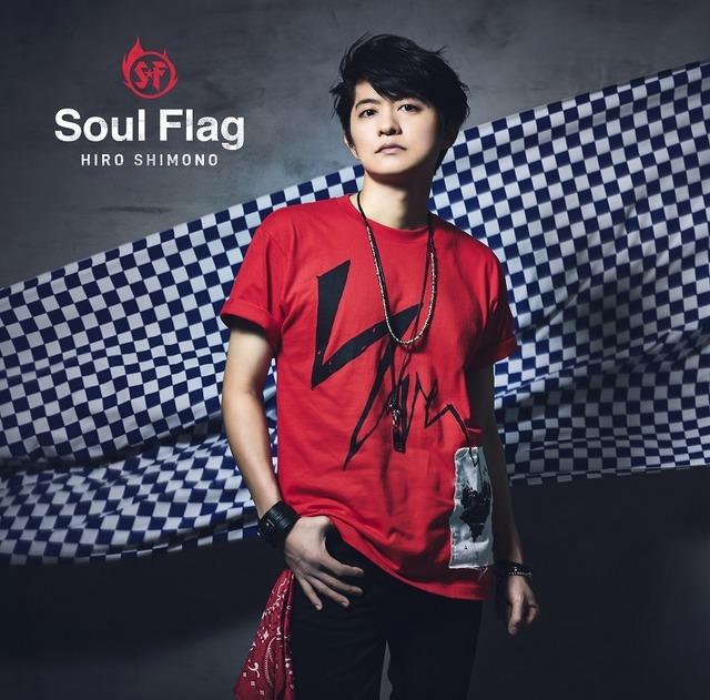 下野紘「Soul Flag」ジャケット写真