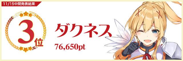 「『このすば』キャラクター総選挙」中間発表 第3位 ダクネス 76,650pt(C)暁なつめ・三嶋くろね/KADOKAWA