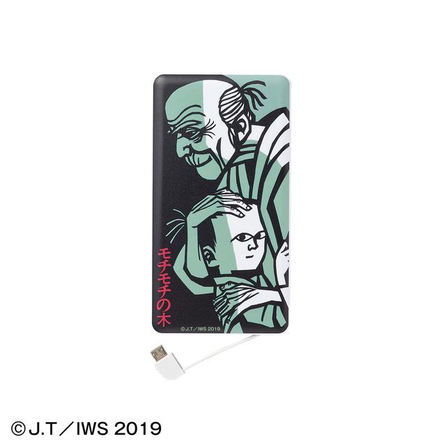 「モチモチの木 リチウムイオンポリマー充電器」4,280円(税込)(C) J.T/IWS 2019