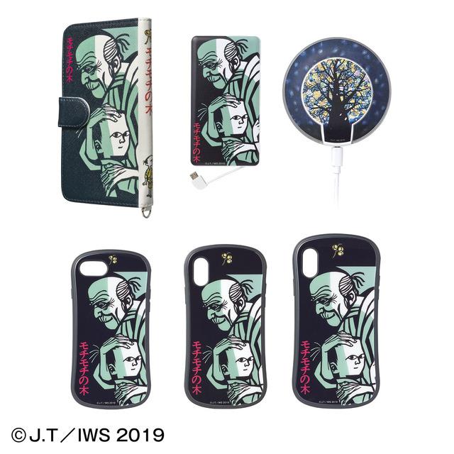 『モチモチの木』スマホ雑貨 各4,280円(税込)(C) J.T/IWS 2019