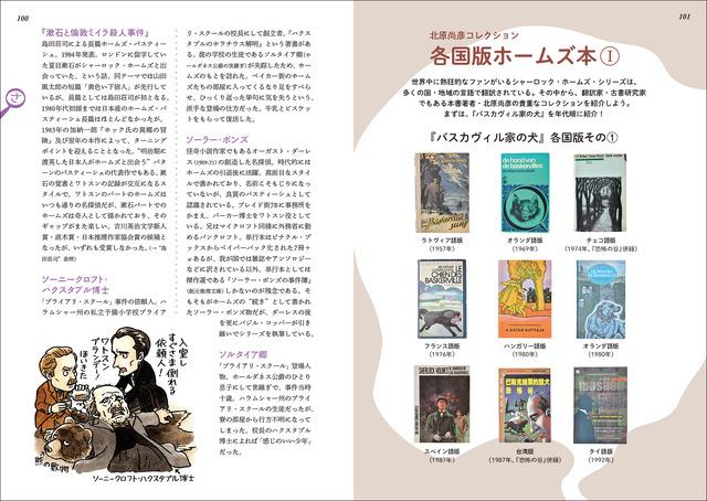 北原尚彦氏の各国版のホームズ本についてのコラム