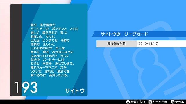 ポケモン 剣盾 リーグカード 星
