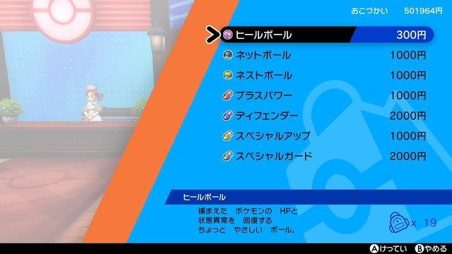 ポケモン 剣 盾 ウルトラ ボール