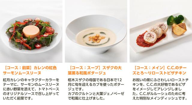 「cookpad studio 生誕祭」ルルーシュ生誕スペシャルコース(C)SUNRISE/PROJECT L-GEASS Character Design (C)2006-2017 CLAMP・ST