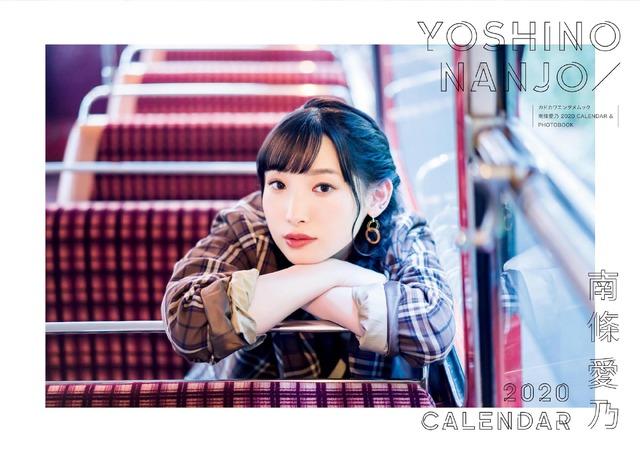 「南條愛乃 2020 CALENDAR & PHOTOBOOK」カレンダーブックの表紙絵柄 3,636円(税別)Photo by 加藤アラタ