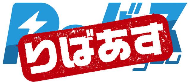 『りばあす』(C)Bushiroadillust. 西あすか