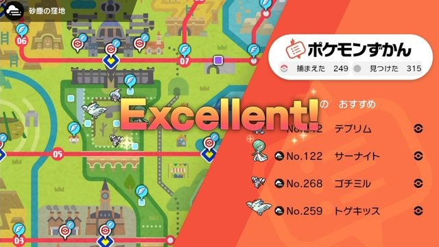 ポケモン ソード シールド ポケモン 図鑑