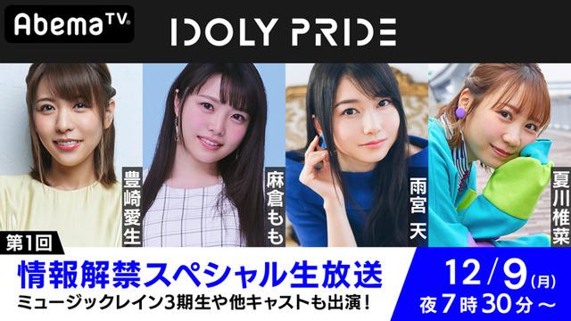 『第1回 IDOLY PRIDE 情報解禁スペシャル生放送』