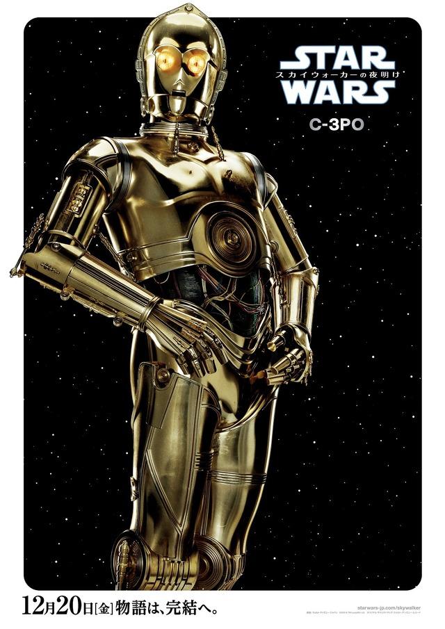 『スター・ウォーズ/スカイウォーカーの夜明け』キャラクターポスター C-3PO(C)2019 ILM and Lucasfilm Ltd. All Rights Reserved.